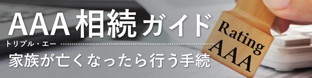 AAA相続ガイド