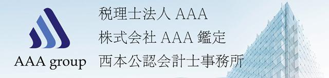 AAAグループ