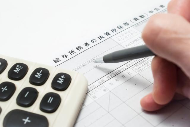 起業ガイド 年末調整と法定調書の提出