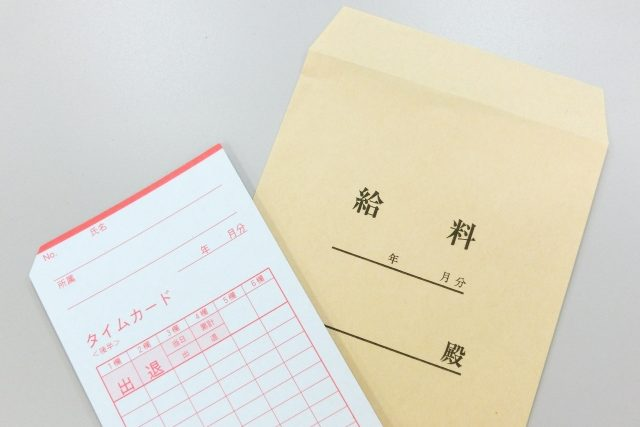 起業ガイド 給与支払事務所の開設届出書
