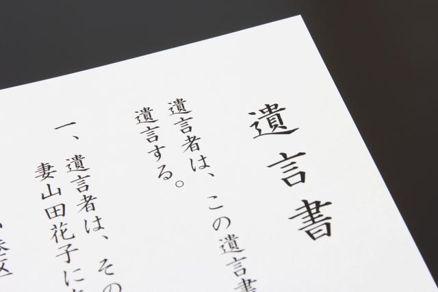 相続ガイド 遺言の捜索・検認